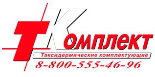 Т-Комплект